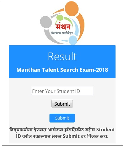 Manthan Talent Search Exam MTSE 2018 Result Rank, Merit List at www